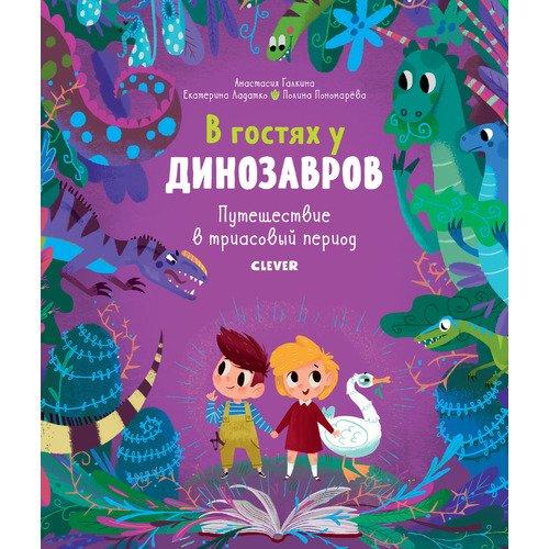 Путешествие в триасовый период азбукварик книга с 1 кнопкой затеряный мир динозавров