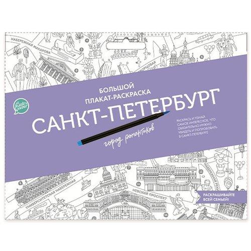 Плакат-раскраска Санкт-Петербург город романтиков А1 н а яковлева наш город санкт петербург