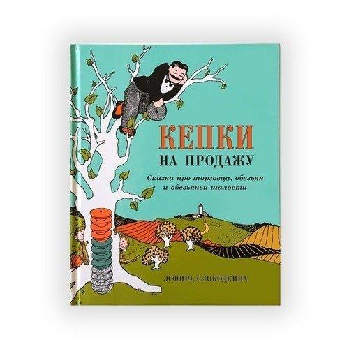 Кепки на продажу: Сказка про торговца, обезьян и обезьяньи шалости