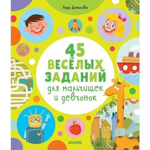 45 весёлых заданий для мальчишек и девчонок цена в Москве и Питере