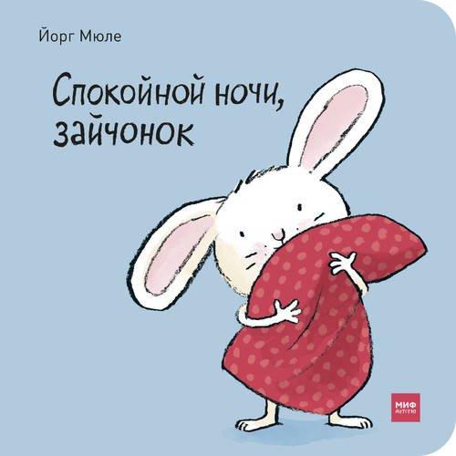 Спокойной ночи, зайчонок!