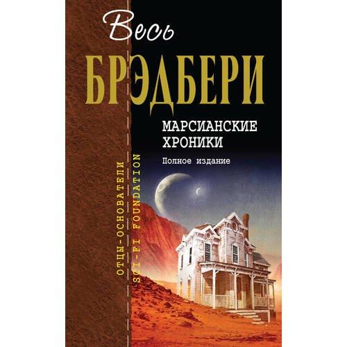 Марсианские хроники. Полное издание рэй брэдбери марсианские хроники полное издание
