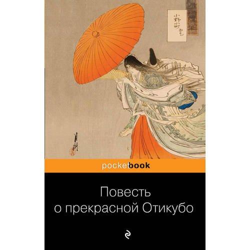 Повесть о прекрасной Отикубо камо но тёмэй повесть о прекрасной отикубо записки у изголовья записки из кельи сборник