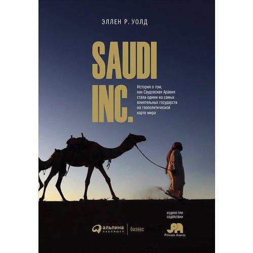 SAUDI INC. История о том, как Саудовская Аравия стала одним из самых влиятельных государств на геополитической карте мира 0 saudi inc история о том как саудовская аравия стала одним из самых влиятельных государств на геополитической карте мира