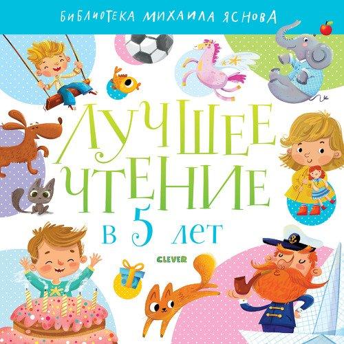 Фото - Лучшее чтение в 5 лет чтение с увлечением для детей 5 6 лет