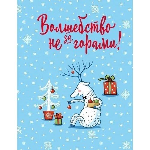 Блокнот Новогодние олени. Волшебство не за горами!, 32 листа новогодние олени блокнот