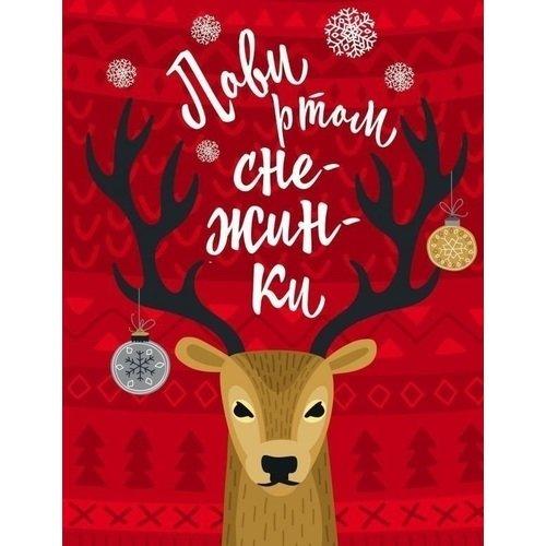 Блокнот Новогодние олени. Лови ртом снежинки, 32 листа новогодние олени блокнот