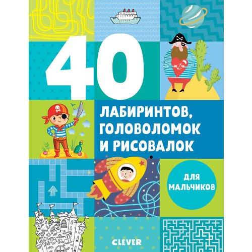 Рисуем и играем. 40 лабиринтов, головоломок рисовалок для мальчиков