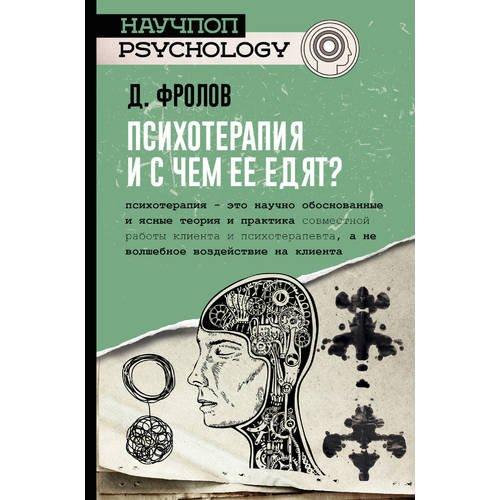 Психотерапия, и с чем ее едят? и а погодин психотерапия фокусированная на диалоге