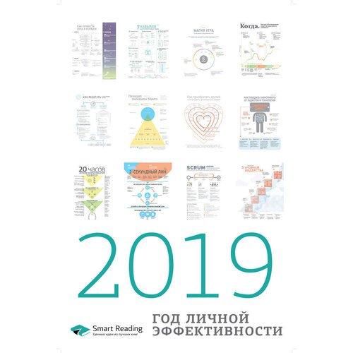 Умный календарь на 2019 год минто барбара принцип пирамиды минто золотые правила мышления делового письма и устных выступлений