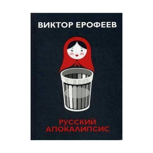 цены на Русский апокалипсис  в интернет-магазинах