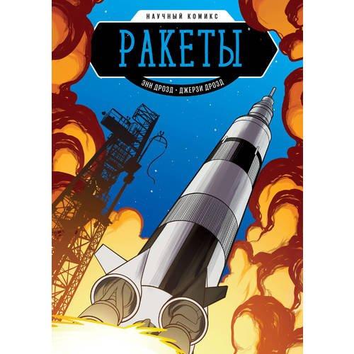 Ракеты. Научный комикс