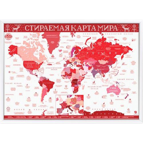 Фото - Скретч-карта мира Вязаная красная А2, 59 х 42 см скретч карта европы а2 59 х 42 см