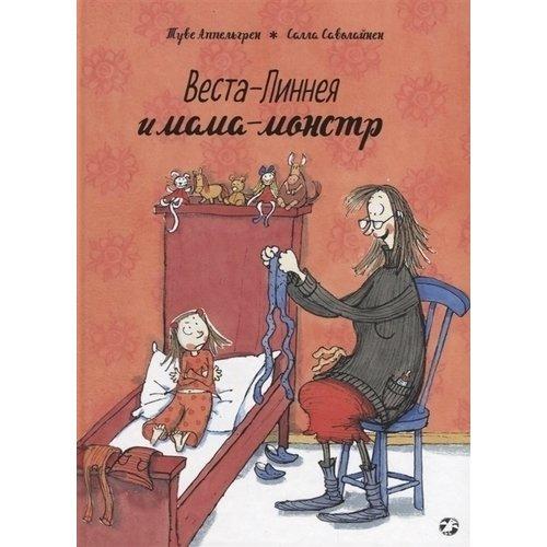 Купить Веста-Линнея и мама-монстр, Художественная литература
