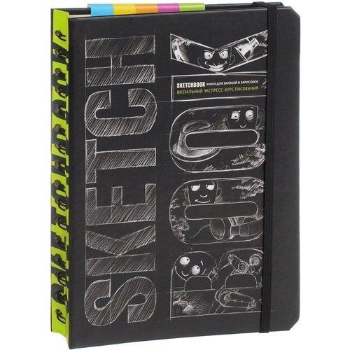 Скетчбук. Книга для записей и зарисовок, черный