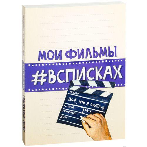 """все цены на Блокнот """"Мои фильмы #всписках"""", 80 листов онлайн"""