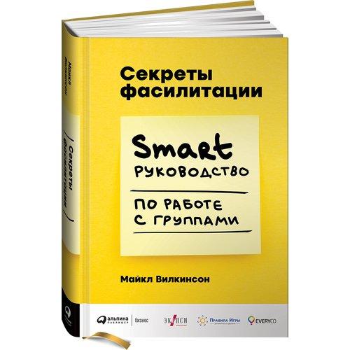 Секреты фасилитации: SMART-руководство по работе с группами
