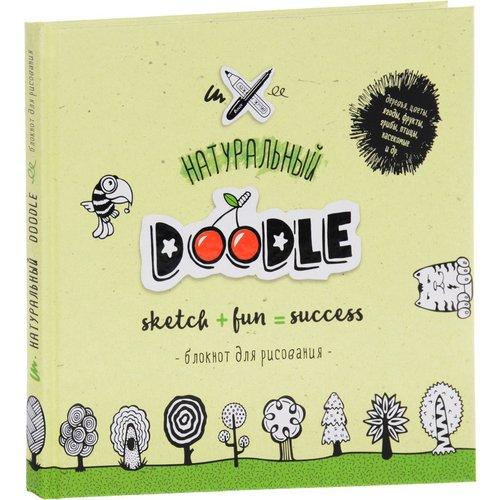 """Блокнот для рисования """"Натуральный Doodle"""", 64 листа"""