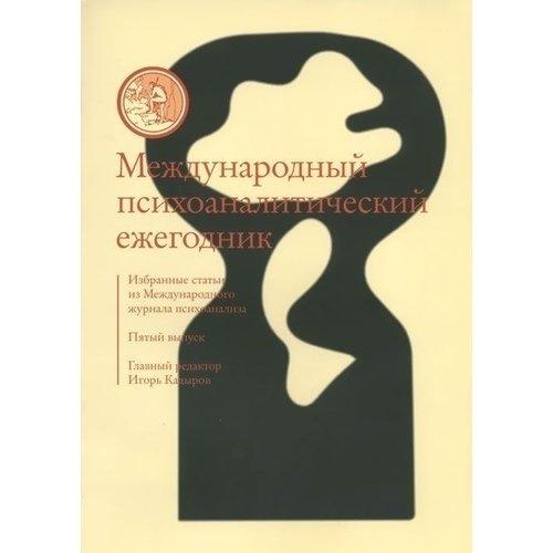 Международный психоаналитический ежегодник. Выпуск 5 собеседник литературно критический ежегодник выпуск 2