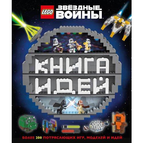 Фото - LEGO Star Wars. Книга идей lego star wars книга идей