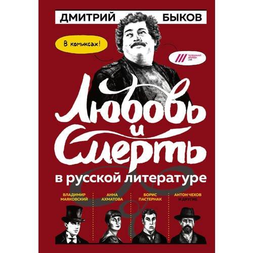 Любовь и смерть в русской литературе в комиксах цены онлайн