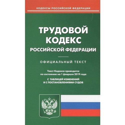 Трудовой кодекс РФ на 012.2019 г. трудовой кодекс рф на 01 10 2018 г