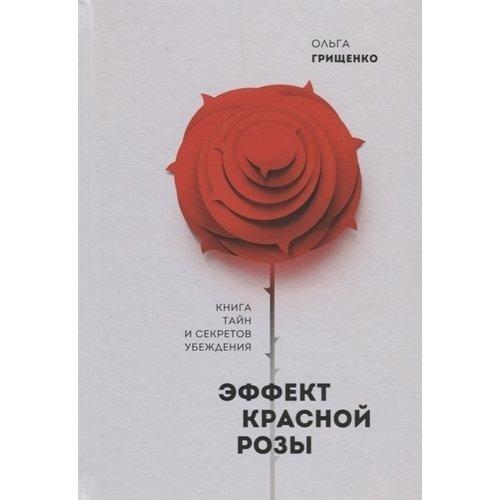 Эффект красной розы. Книга тайн и секретов убеждения