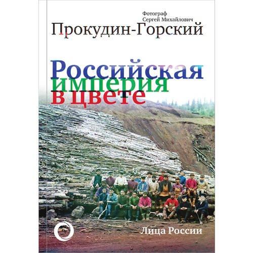 Российская Империя в цвете. Лица России антон первушин империя сергея королёва