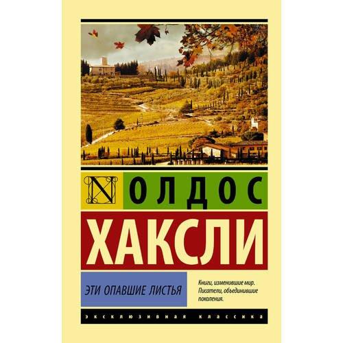 Эти опавшие листья краснов п н дама моего сердца россия из романа опавшие листья