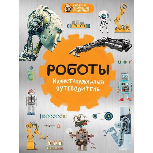 Алексей Никоноров. Роботы: иллюстрированный путеводитель