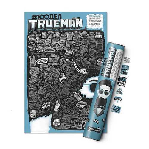 Скретч-постер #100 дел TrueMan edition