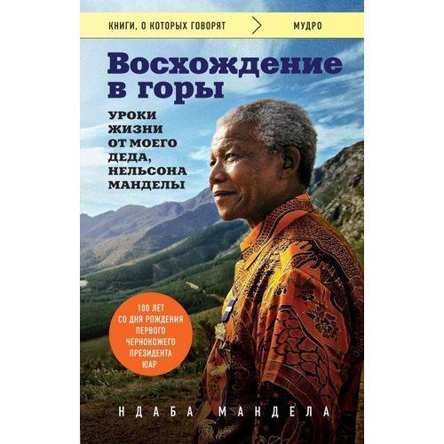 Восхождение в горы. Уроки жизни от моего деда, Нельсона Манделы