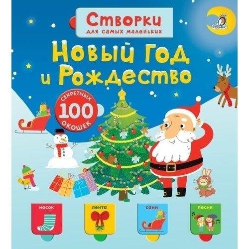 Купить Новый год и Рождество, Познавательная литература
