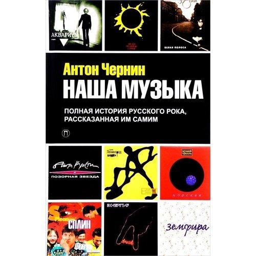 Наша Музыка. Полная история русского рока, рассказанная им самим: документальный роман