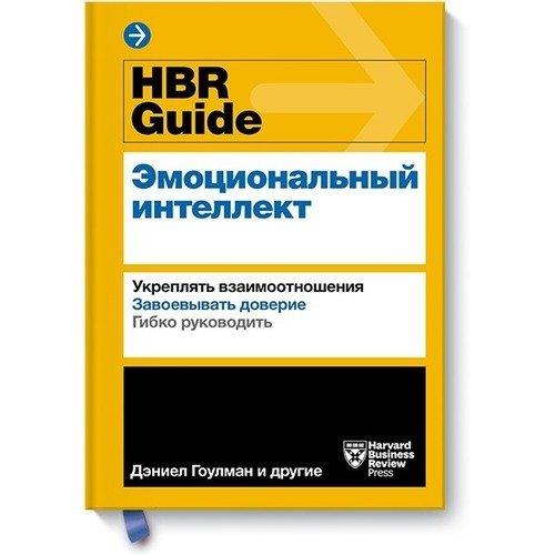 цена на HBR Guide. Эмоциональный интеллект