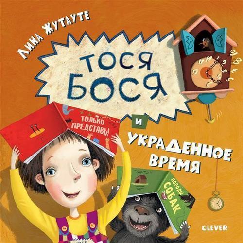 купить Тося-Бося и украденное время по цене 460 рублей