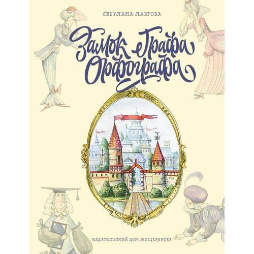 Купить Замок графа Орфографа, или Удивительные приключения с орфографическими правилами, Художественная литература