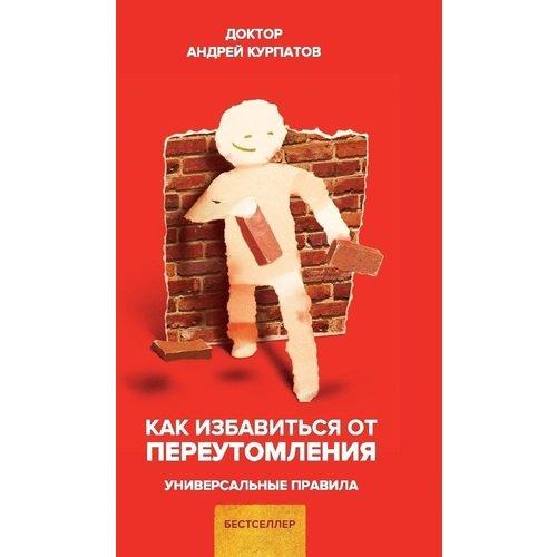 купить Как избавиться от переутомления по цене 750 рублей