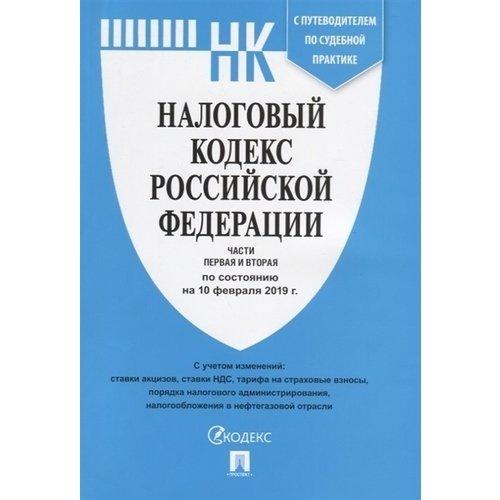 Налоговый кодекс РФ. Часть 1 и 2 по состоянию на 102.19 с таблицей изменений и с путеводителем по судебной практике