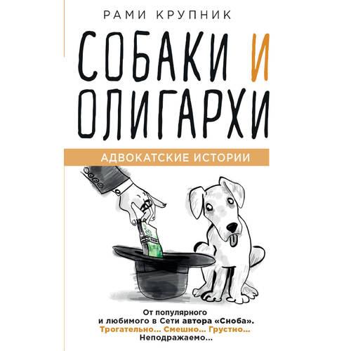 Собаки и олигархи цены онлайн