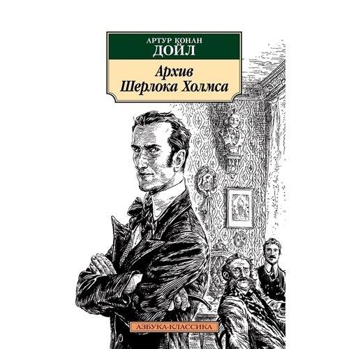 Архив Шерлока Холмса архив вчк сборник документов