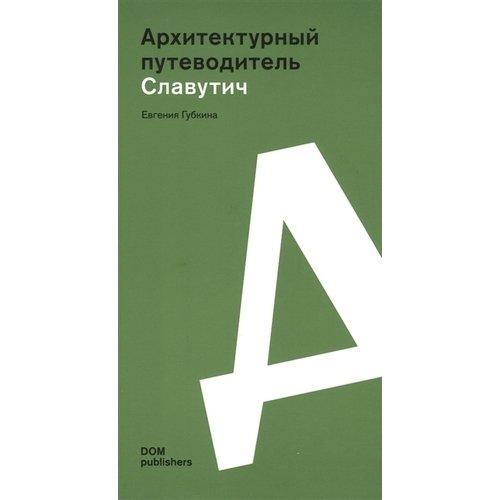Славутич. Архитектурный путеводитель