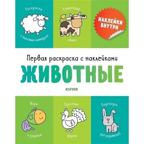 Первая раскраска с наклейками. Животные животные твоя первая книжка