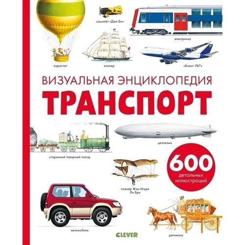 Транспорт. Визуальная энциклопедия стоимость