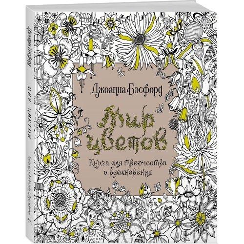 Мир цветов. Книга для творчества и вдохновения бэсфорд дж мир цветов