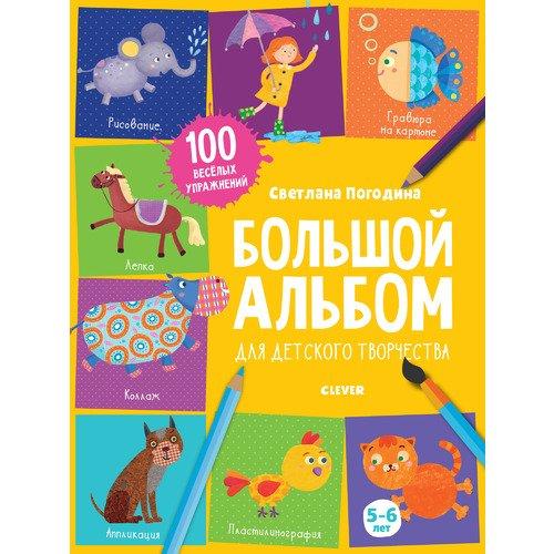 Большой альбом для детского творчества. 5-6 лет погодина с большой альбом для детского творчества 5 6 лет