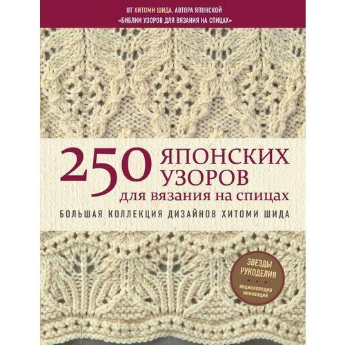 250 японских узоров для вязания на спицах свеженцева н а 100 узоров для вязания на спицах