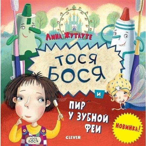купить Тося-Бося и пир у Зубной феи по цене 203 рублей