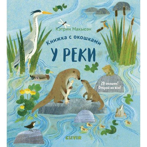 Книжка с окошками. У реки цены онлайн