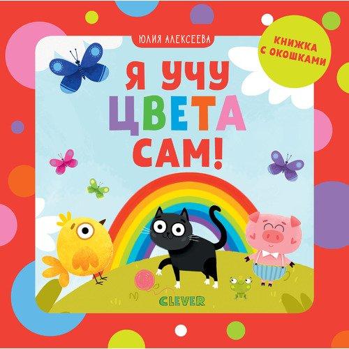 Алексеева Ю. МВМ. Я учу цвета сам! (Детский сад на ковре) алексеева ю я учусь читать сам 4 книжки кубика